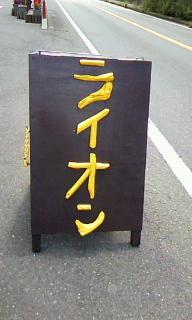 四国ライオンアドベンチャースタッフブログ-100716_1327~010001.jpg