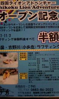 四国ライオンアドベンチャースタッフブログ-100902_1257~010001.jpg