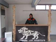 四国ライオンアドベンチャースタッフブログ